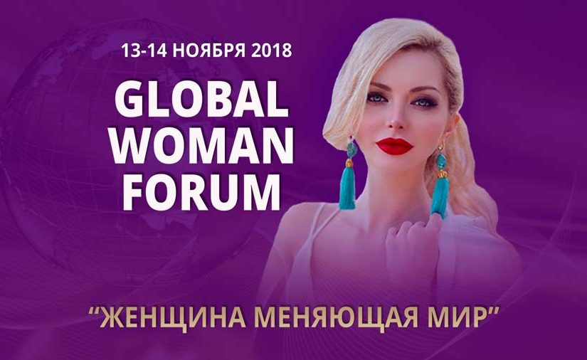 GLOBAL WOMAN FORUM