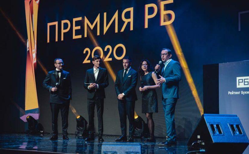 ПРЕМИЯ РБ 2020